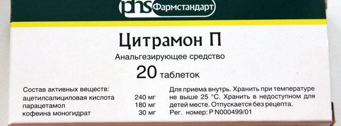 Цитрамон при беременности: 1, 2, 3 триместр, можно ли пить?