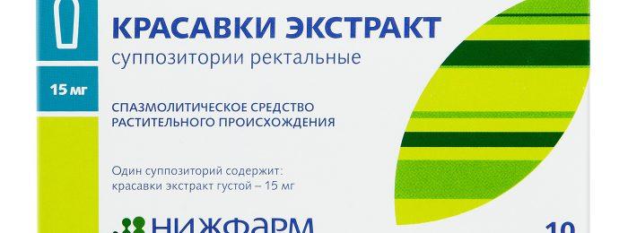 ЭКСТРАКТ КРАСАВКИ свечи - инструкция по применению, отзывы